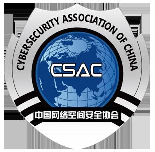 中国网络空间安全协会 (CyberSecurity Association of China, CSAC)